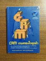 CRM เกมครองใจลูกค้า (ไม่มี CD) / สมวงศ์ พงศ์สถาพรและ สุนทร เลาหพัฒนวงศ์ เขียน