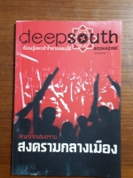 deepsouth BOOKAZINE : volume 1 สัญญาณอันตราย สงครามกลางเมือง