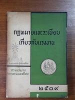 กฎหมายและระเบียบเกี่ยวกับแรงงาน ๒๕๐๙ / กรมแรงงาน กระทรวงมหาดไทย