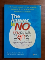 The Answer is NO ห้ามอย่างไรให้ลูกเชื่่อ / Cynthia Whitham,MSW