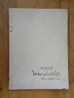 หนังสืออนุสรณ์ โหมด ปกาสปสุต วันที่ ๓๐ เมษายน ๒๕๑๘