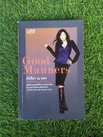 Good Manners / ภทรียา ณ นคร