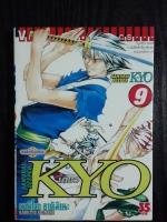 KYO เคียว เล่ม 9