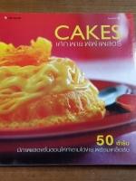 CAKES เค้ก พาย พัฟ เพสตรี้ / แสงแดด