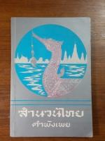 สำนวนไทย คำพังเพย / ถวิล ศรีเสน