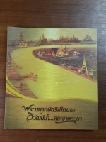 พระมหากษัตริย์ไทยกับวิวัฒน์น้ำ...ลุ่มเจ้าพระยา / สำนักงานทรัพย์สินส่วนพระมหากษัตริย์