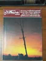 ฟ้าเมืองไทย ฉบับที่ 831