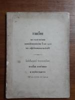 รวมเรื่อง ของ พระสาสนโสภณ จากหนังสือสยามสมาคม ปี พ.ศ.๒๔๔๗ ของ เสฐียรโกเศศและนาคะประทีป : อนุสรณ์ในงานฌาปนกิจศพ นางเขียน สาหร่ายทอง