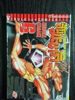ฮันมะบากิ เล่ม 6