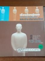 ARTRECORD พิเศษ เรื่องต้องรู้ของประติมากรรม และประติมากรไทย