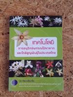 เทคโนโลยีการอนุรักษ์พรรณไม้หายากและใกล้สูญพันธุ์ในประเทศไทย / ดร.ปิยะ เฉลิมกลิ่น