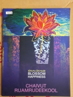 เบิกบาน มีความสุข BLOSSOM HAPPINESS / ชัยวุฒิ ร่วมฤดีกูล