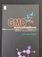 GMO สงครามเทคโนโลยีชีวภาพ / ดร.จักรกฤษณ์ ควรพจน์