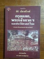 กรุงแตก,พระเจ้าตากฯ และประวัติศาสตร์ไทย / นิธิ เอียวศรีวงศ์
