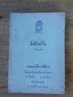 สังข์ศิลป์ชัย กลอนสวน : กระทรวงศึกษาธิการ พิมพ์แจกในงานกฐินพระราชทาน ณ วัดป่าโมก จ.อ่างทอง