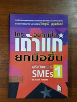 ใครอยากเป็นเถ้าแก่ยกมือขึ้น SMEs 1 /ดร.เรวัต ตันตยานนท์