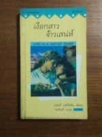เงือกสาว จ้าวเสน่ห์ / รสวัลย์ แปล
