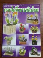 ดอกไม้จิ๋วจากดินไทย / อุไร บุญลาโภ