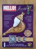 HELLO! : JEWELRY ฉบับที่ 6 / 2011