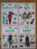ชุดนักสำรวจน้อย : ลมฟ้าอากาศ นก ดอกไม้ แมลง (1ชุด4เล่ม-ปกแข็ง) / หนังสือเด็ก รักลูก
