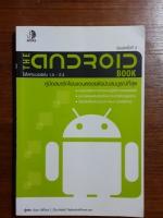 The Android book คู่มือผู้ใช้สมาร์ทโฟนแอนดรอยด์ฉบับสมบูรณ์ที่สุด / บัญชา ปิติโกมล