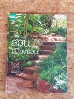 สวนในบ้าน เล่ม 22 : สวนเมืองร้อน