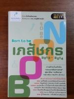 Born to be เภสัชกร 2013-2014 / กิ่งก้านต้นมะกอก