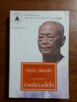 ชีวิตที่เลือกไม่ได้ : อัตชีวประวัติของผู้ที่เกิดในแผ่นดินไทยคนหนึ่ง / กรุณา กุศลาสัย