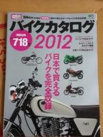 Bike Catalog 2012 (ภาษาญี่ปุ่น)