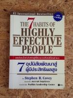 7 อุปนิสัยพัฒนาสู่ผู้มีประสิทธิผลสูง / สตีเฟน อาร์ โควี่