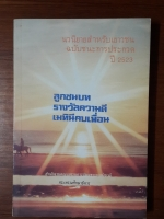 นวนิยายสำหรับเยาวชน ฉบับชนะการประกวดการเขียนหนังสือสำหรับเยาวชนปี 2523