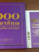 ๑๐๐ เกียรติคุณพัฒนบริหารศาสตร์ / NIDA