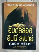 อับดุลลอฮ์ อิบนิ สะบาอ์ และนิยายต่างๆ / ชัยยิด มุรตะฎอ อัสการี