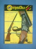นิตยสารอาวุธปืน : ฉบับ สิงหาคม 2518