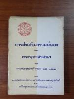 การส่งเสริมความมั่นคงแห่งพระพุทธศาสนา / พุทธสมาคมแห่งประเทศไทย