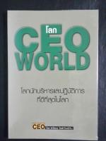 โลก CEO WORLD / สาโรจน์ โอพิทักษ์ชีวัน