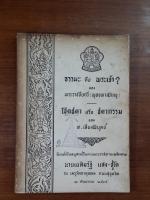 อนุสรณ์ในงานพระราชทานเพลิงศพ นายเผดิมรัฐ แสง-ชูโต (มีตราห้องสมุด)