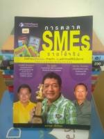 การตลาด SMEsรวยได้จริง