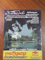 ฟ้าเมืองไทย ฉบับที่ 884