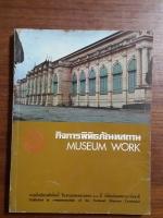 หนังสือกิจการพิพิธภัณฑสถาน : พิมพ์ในงานฉลองครบรอบ100ปีพิพิธภัณฑสถานแห่งชาติ ปี2517