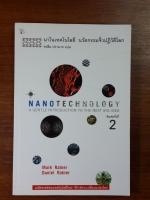 นาโนเทคโนโลยี นวัตกรรมจิ๋วปฏิวัติโลก / รอฮีม ปรามาท แปล