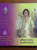 คู่มือประจำบ้าน รอบรู้เรื่องโรคหัวใจ / มูลนิธิหัวใจแห่งประเทศไทย ในพระบรมราชูปถัมภ์