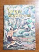 หนังสือส่งเสริมการอ่าน โคบุตร สิงหไกรภพ ระดับประถมศึกษา