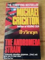 ชีววิกฤต (THE ANDROMEDA STRAIN) / ไมเคิล คริซตัน
