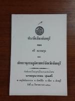 ประวัติเมืองจันทบุรี : อนุสรณ์ในงานฌาปนกิจศพ นางอรุณวรรณ ปุณศรี