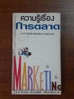 ความรู้เรื่องการตลาด / ระรินธร อักษรศรี