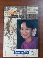 ชีวิตพิสดาร ออง ซาน ซู จี / วิลาศ มณีวัต