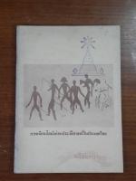 ภาพเขียนสีสมัยก่อนประวัติศาสตร์ในประเทศไทย / กรมศิลปากร (มีตราห้องสมุด)