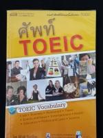 ศัพท์ TOEIC / นิธิวุฒิ จันทร์ไทย