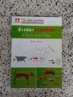 ข้าวปลาอาหารไทย ทำไม มาจากไหน / สุจิตต์ วงษ์เทศ